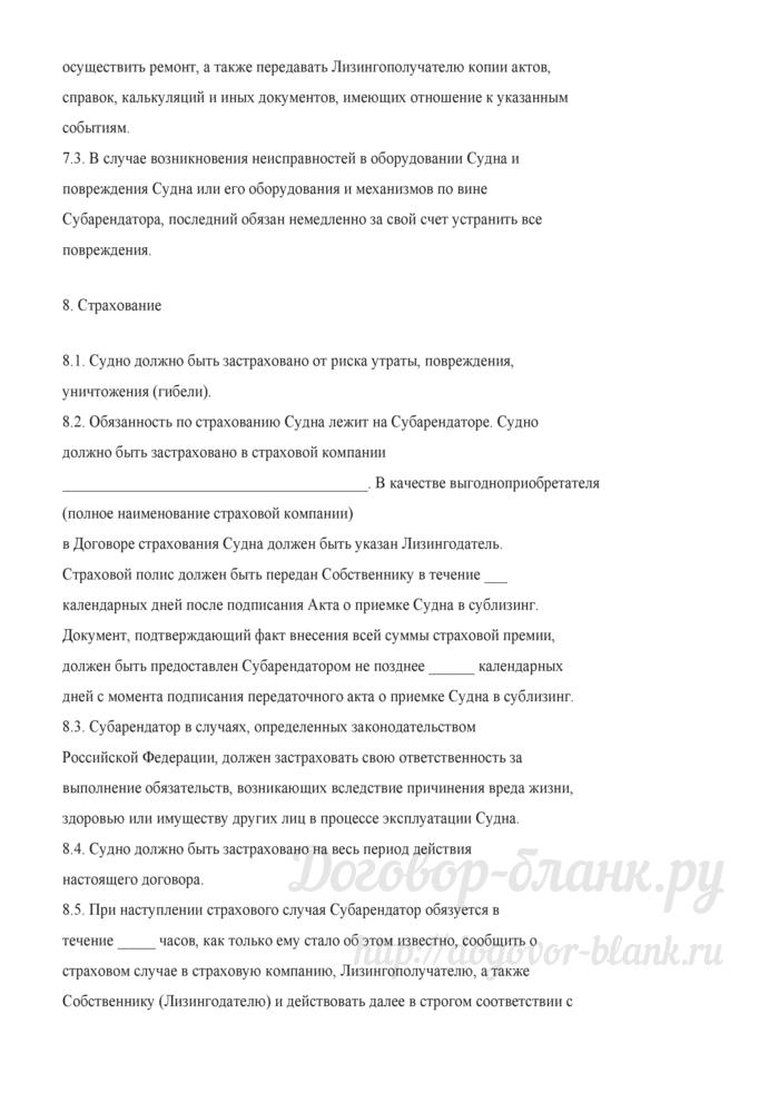 Примерная форма договора сублизинга. Лист 6