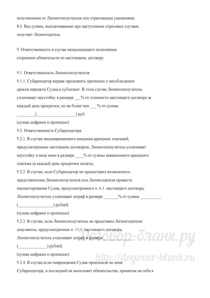 Примерная форма договора сублизинга. Лист 7