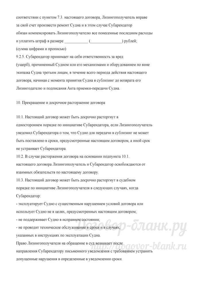Примерная форма договора сублизинга. Лист 8