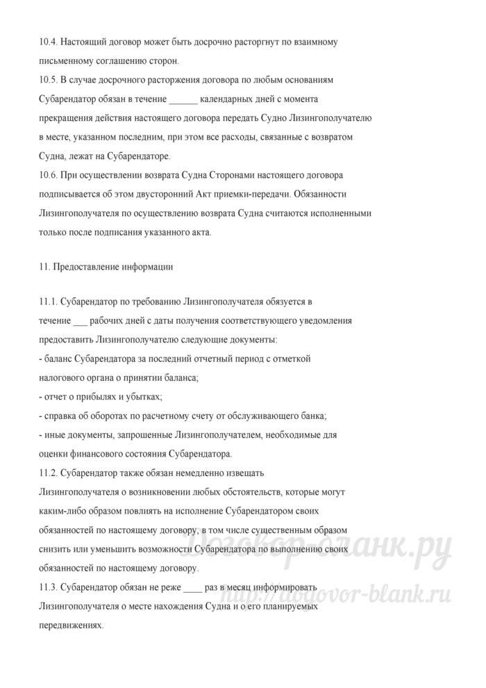Примерная форма договора сублизинга. Лист 9