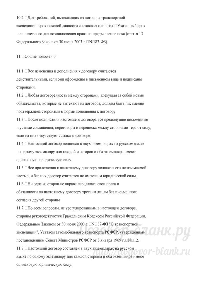 Примерная форма договора транспортной экспедиции, связанный с разовой доставкой транспортных средств (автомобилей) от производителя в магазин. Лист 10