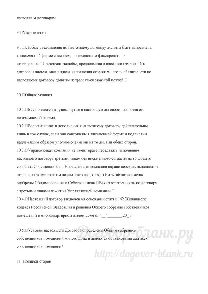 Примерная форма договора управления многоквартирным домом (между управляющей компанией и собственником помещений). Лист 16