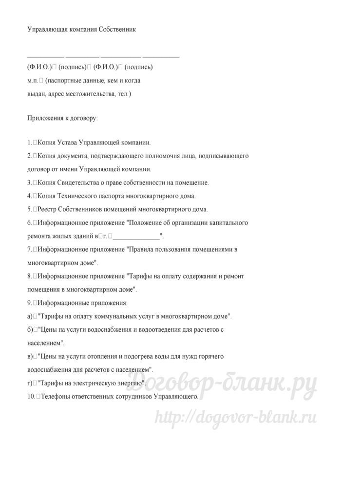 Примерная форма договора управления многоквартирным домом (между управляющей компанией и собственником помещений). Лист 17