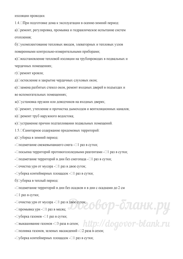 Примерная форма договора управления многоквартирным домом (между управляющей компанией и собственником помещений). Лист 3
