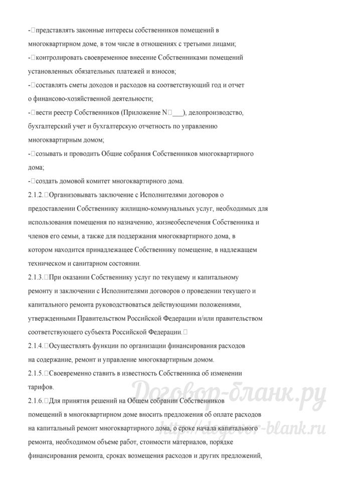 Примерная форма договора управления многоквартирным домом (между управляющей компанией и собственником помещений). Лист 8