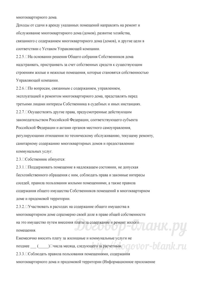 Примерная форма договора управления многоквартирным домом (между управляющей компанией и собственником помещений). Лист 10