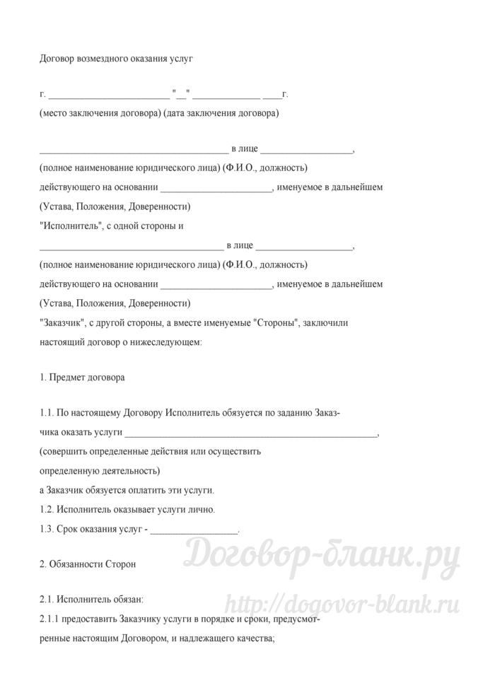 Примерная форма договора возмездного оказания услуг. Лист 1