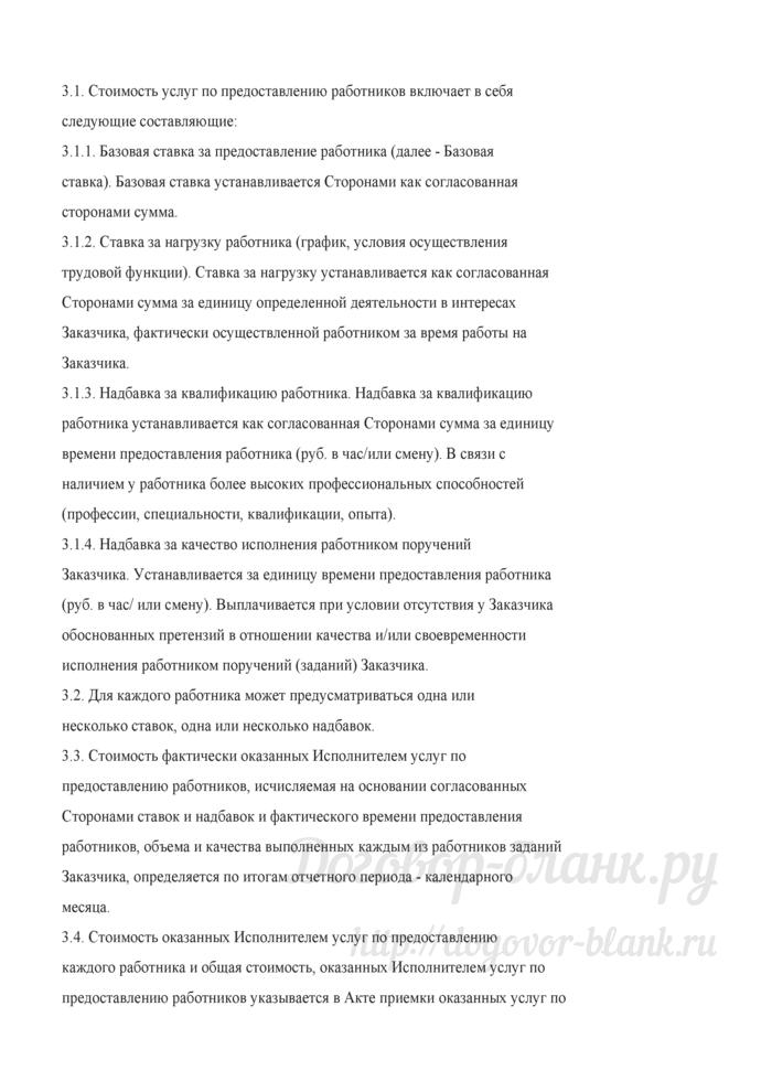 Примерная форма договора возмездного оказания услуг по предоставлению персонала (аутстаффинг). Лист 3