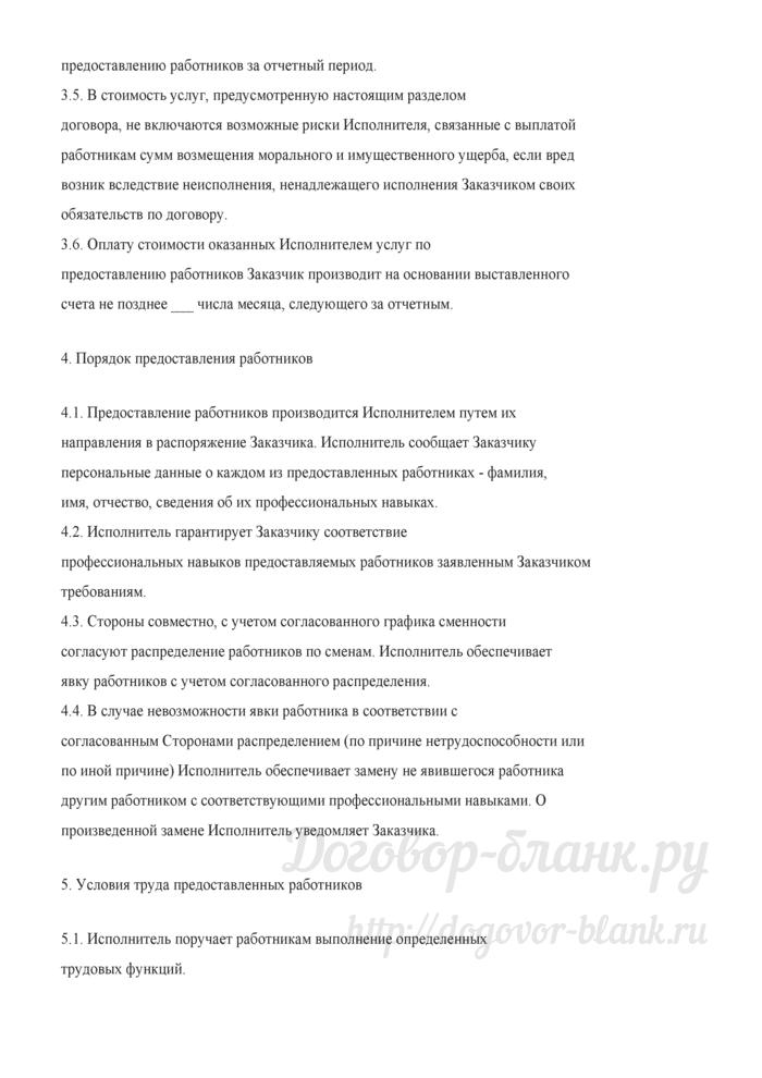 Примерная форма договора возмездного оказания услуг по предоставлению персонала (аутстаффинг). Лист 4