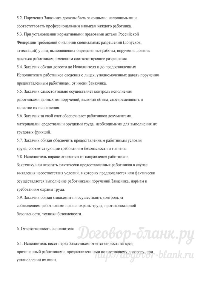 Примерная форма договора возмездного оказания услуг по предоставлению персонала (аутстаффинг). Лист 5