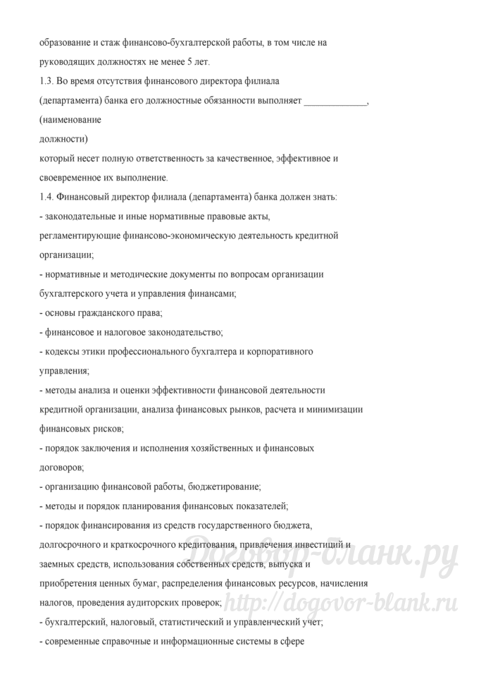 Примерная форма должностной инструкции финансового директора филиала (департамента) банка. Лист 2
