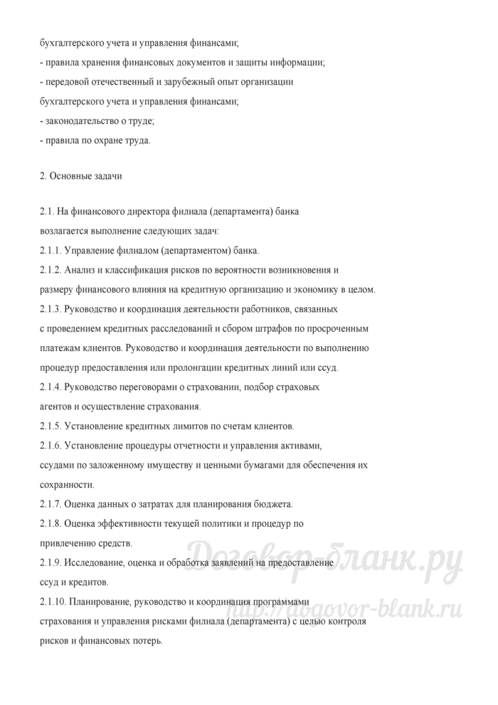 Примерная форма должностной инструкции финансового директора филиала (департамента) банка. Лист 3