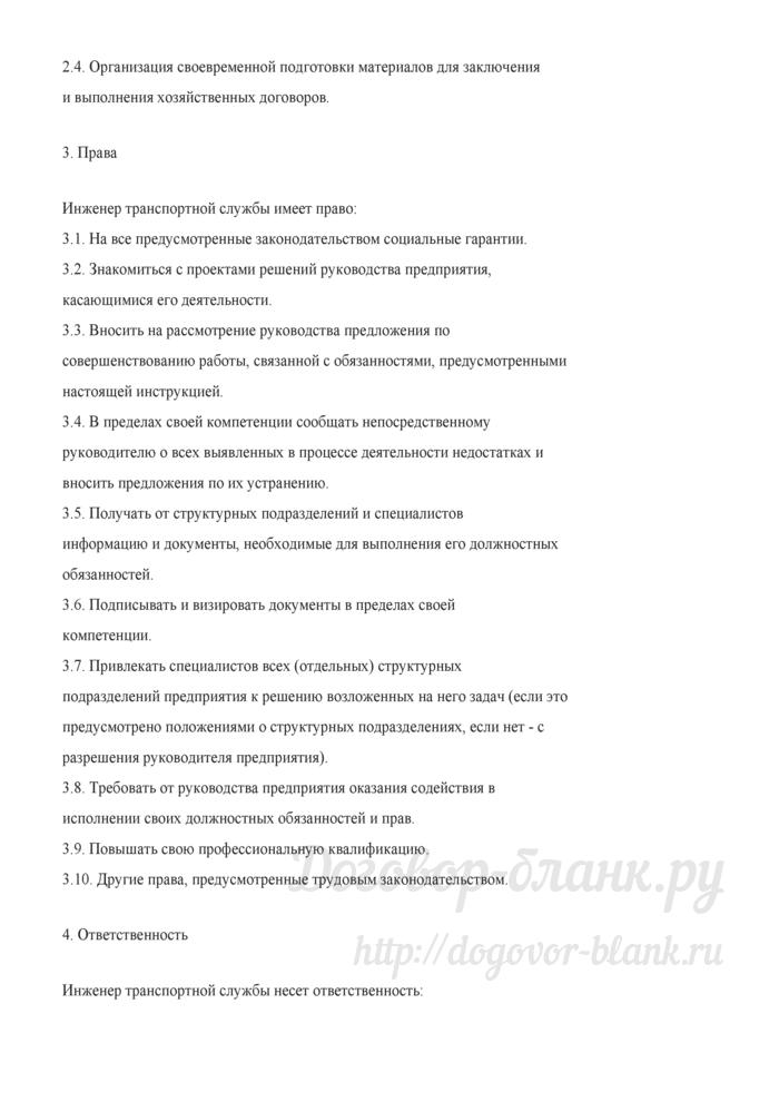 Примерная форма должностной инструкции инженера транспортной службы. Лист 3