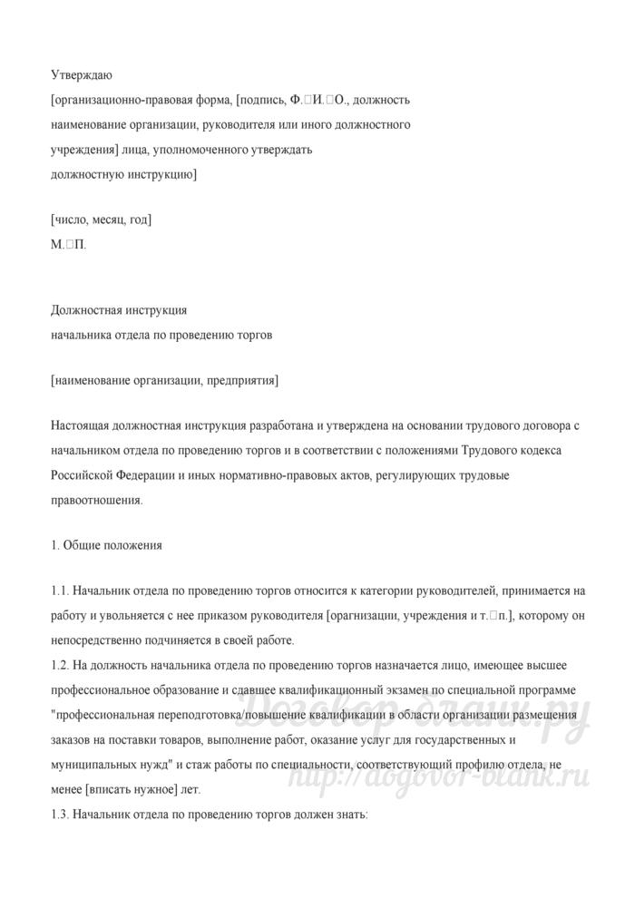 Примерная форма должностной инструкции начальника отдела по проведению торгов. Лист 1