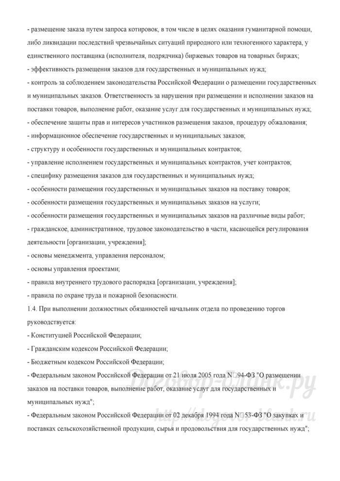 Примерная форма должностной инструкции начальника отдела по проведению торгов. Лист 3