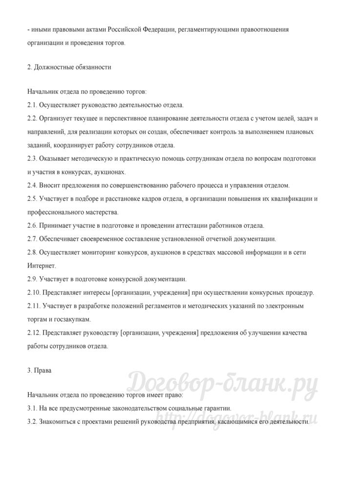 Примерная форма должностной инструкции начальника отдела по проведению торгов. Лист 4