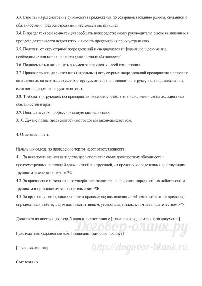 Примерная форма должностной инструкции начальника отдела по проведению торгов. Лист 5