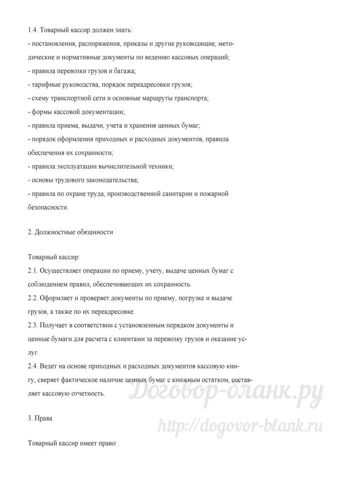 Примерная форма должностной инструкции товарного кассира. Лист 2