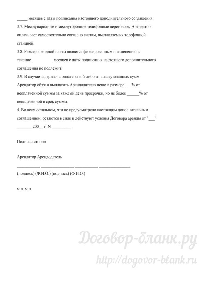 Примерная форма дополнительного соглашения к договору аренды об условиях внесения арендных платежей. Лист 3