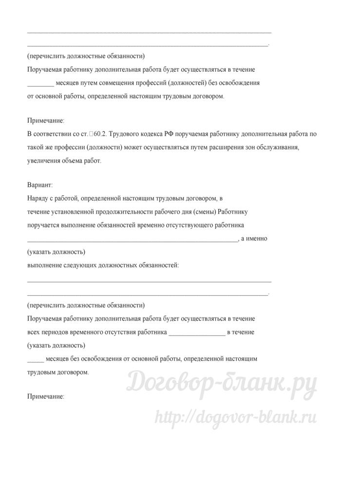 Примерная форма дополнительного соглашения к трудовому договору о внутреннем совмещении. Лист 2