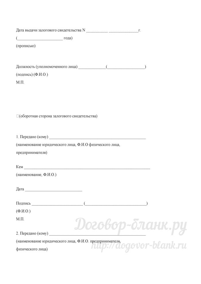 Примерная форма двойного складского свидетельства. Часть 2. Залоговое свидетельство. Лист 3