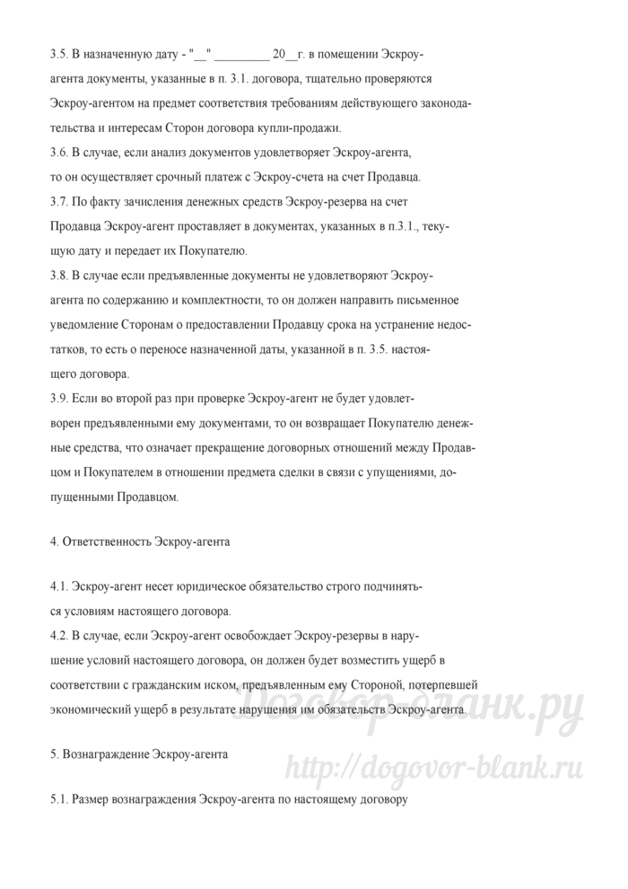 Примерная форма эскроу-договора. Лист 3