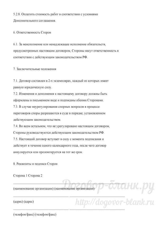 Примерная форма генерального договора о сотрудничестве (по выполнению работ). Лист 4