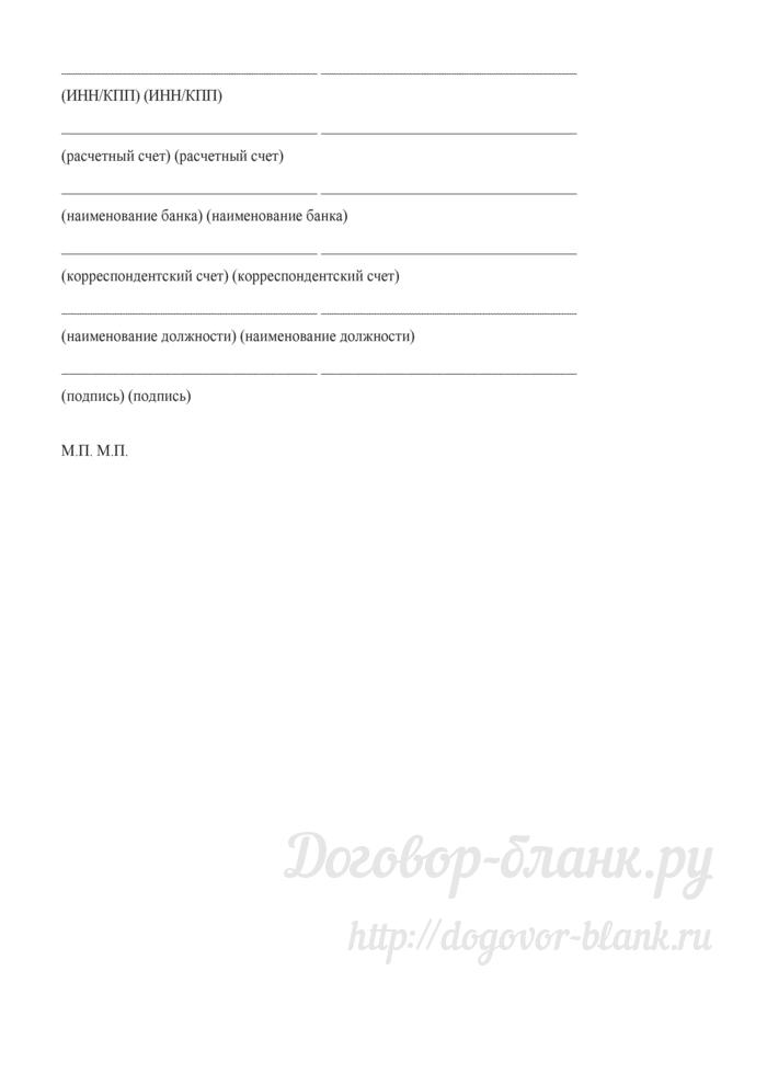 Примерная форма генерального договора о сотрудничестве (по выполнению работ). Лист 5