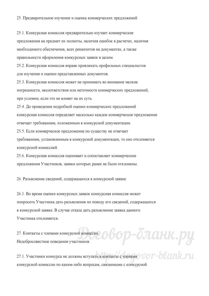 Примерная форма инструкции по проведению конкурса на заключение контракта на выполнение работ (оказание услуг). Лист 11