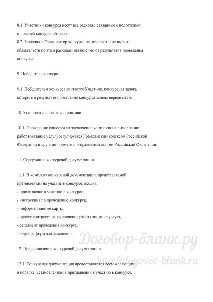 Примерная форма инструкции по проведению конкурса на заключение контракта на выполнение работ (оказание услуг). Лист 3