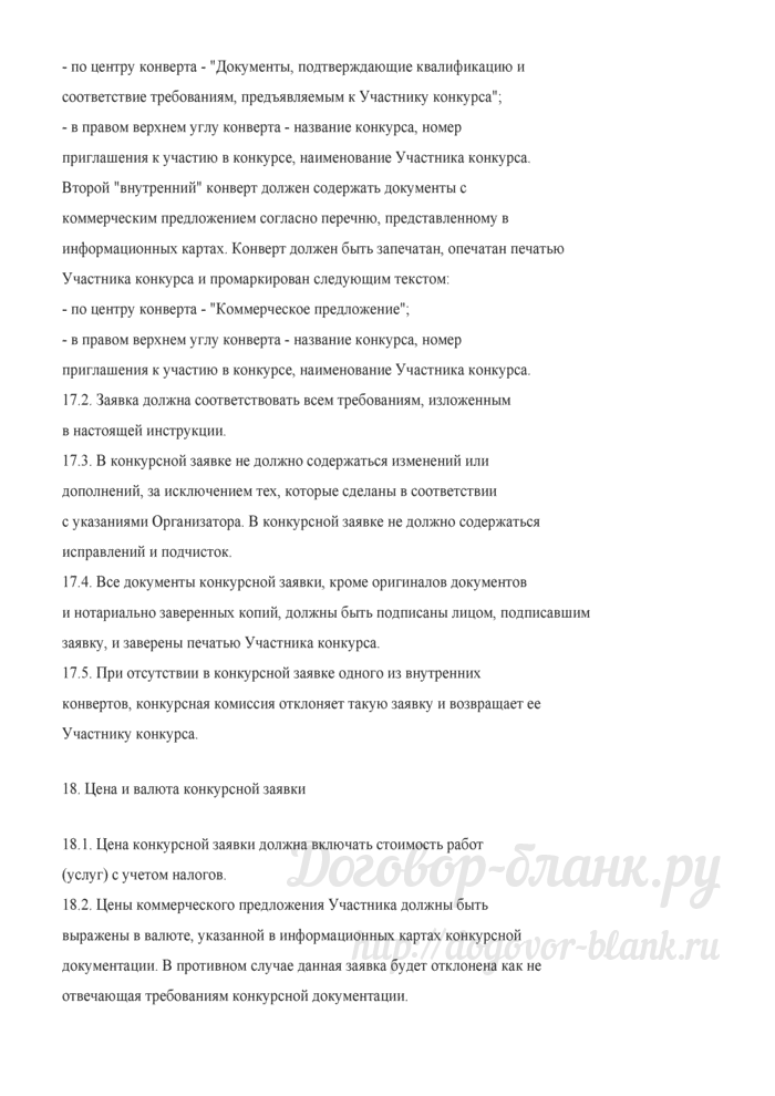 Примерная форма инструкции по проведению конкурса на заключение контракта на выполнение работ (оказание услуг). Лист 6