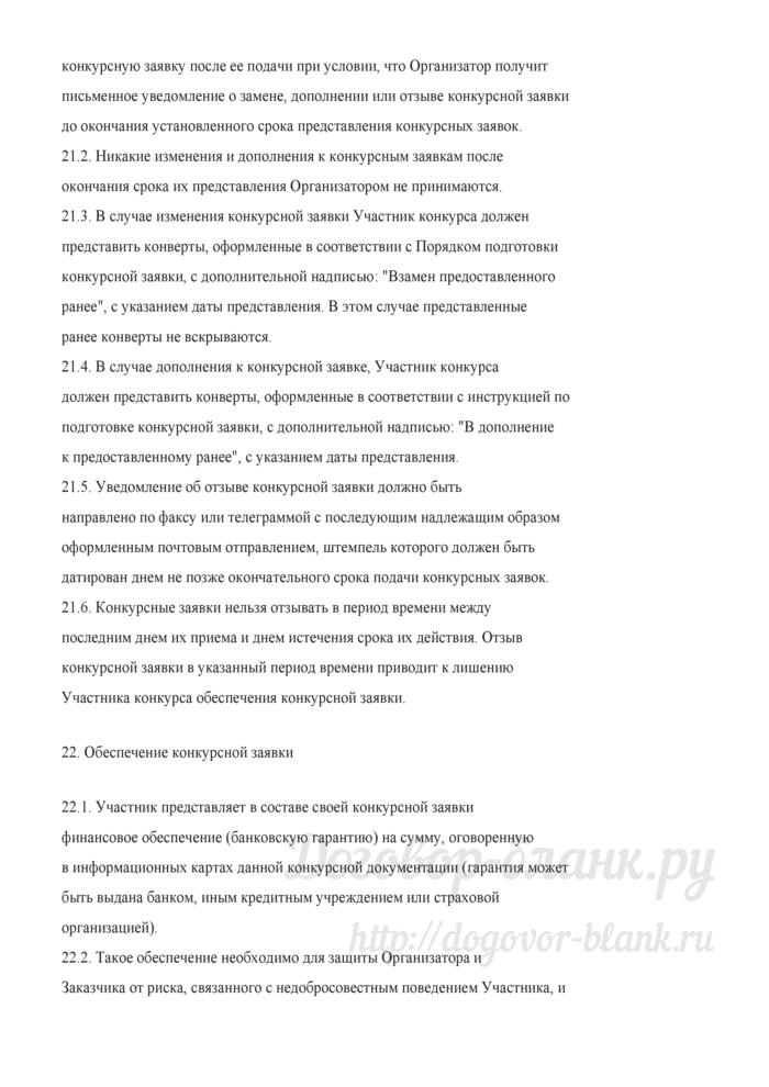 Примерная форма инструкции по проведению конкурса на заключение контракта на выполнение работ (оказание услуг). Лист 8