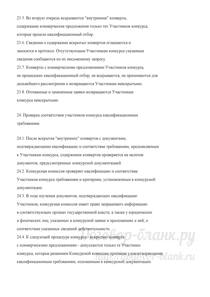 Примерная форма инструкции по проведению конкурса на заключение контракта на выполнение работ (оказание услуг). Лист 10