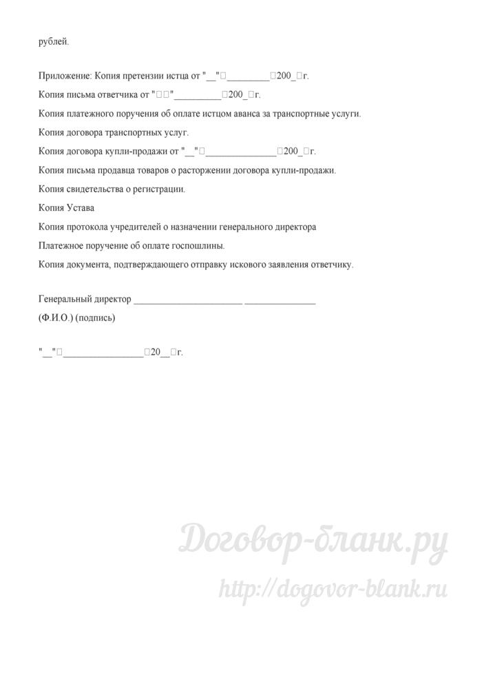 Примерная форма искового заявление о возврате неосновательного обогащения (аванс передан по договору транспортной экспедиции, транспортные услуги не оказаны, аванс не возвращен). Лист 3