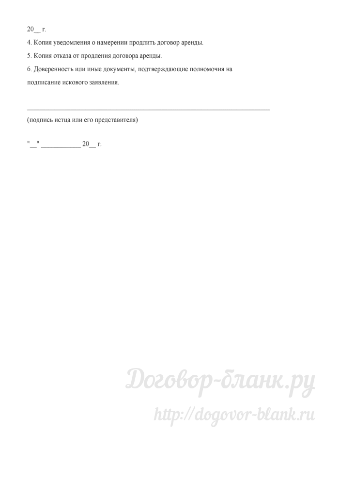 Примерная форма искового заявления о понуждении заключить договор аренды на новый срок. Лист 3