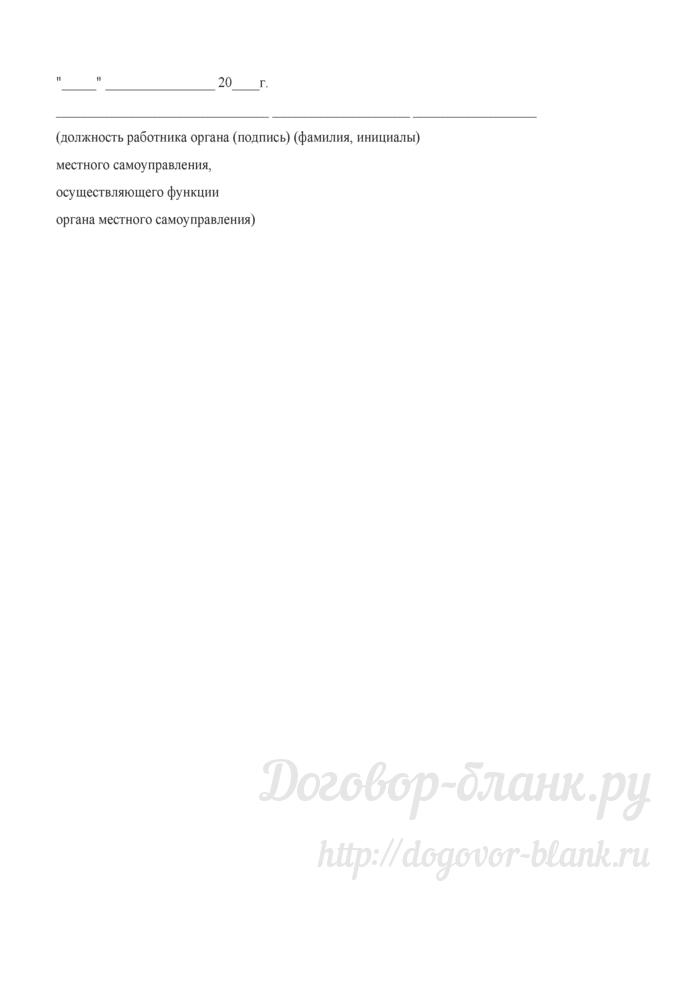 Примерная форма искового заявления о признании договора, заключенного опекуном (подопечным с согласия попечителя) без разрешения органа опеки и попечительства, ничтожным. Лист 5