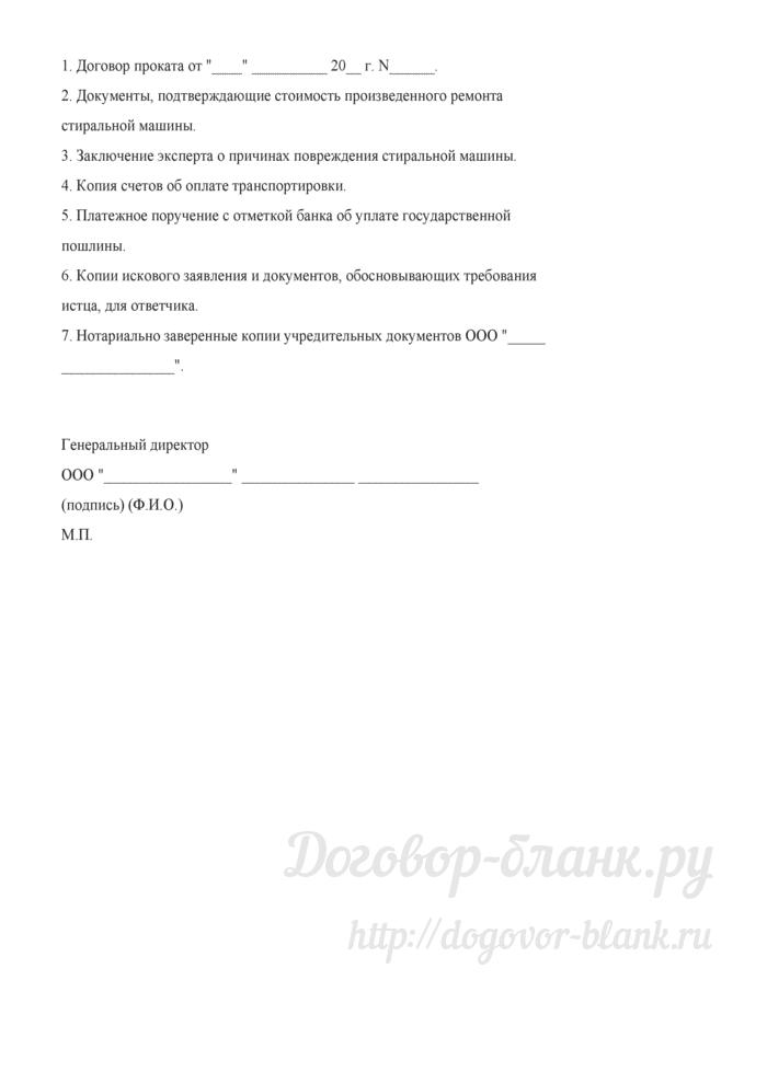 Примерная форма искового заявления о возмещении стоимости ремонта стиральной машины, поврежденной по вине арендатора. Лист 4