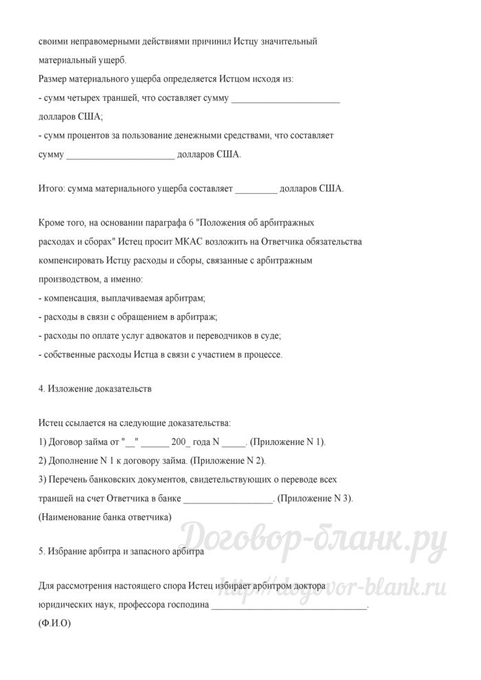 Заявка на выдачу транша по договору займа образец