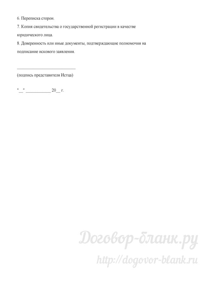Примерная форма искового заявления о взыскании убытков, причиненных повреждением груза при его перевозке. Лист 3