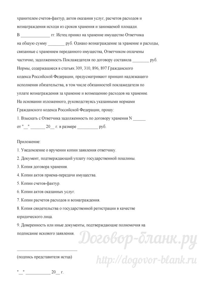 Примерная форма искового заявления о взыскании задолженности по договору хранения. Лист 2