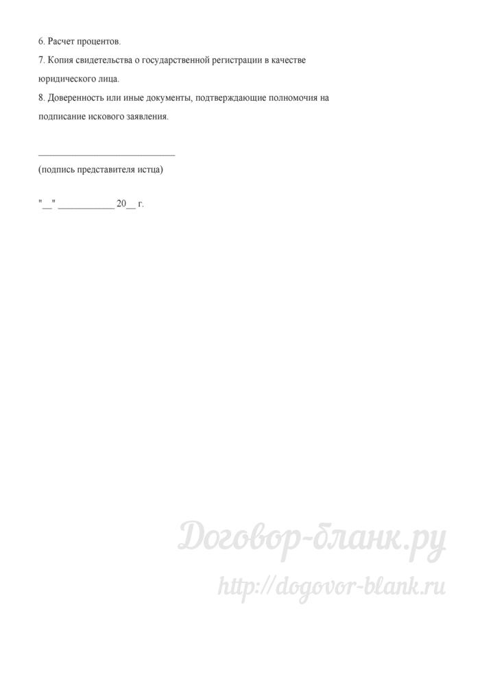 Примерная форма искового заявления о взыскании задолженности по договору поставки. Лист 3