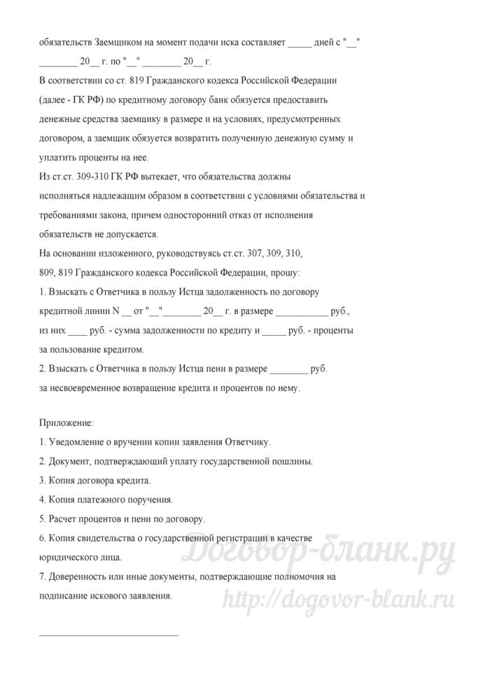 Примерная форма искового заявления о взыскании задолженности по кредитному договору. Лист 2