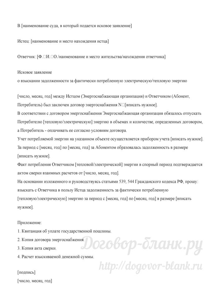 Примерная форма искового заявления о взыскании задолженности за фактически потребленную электрическую/тепловую энергию. Лист 1
