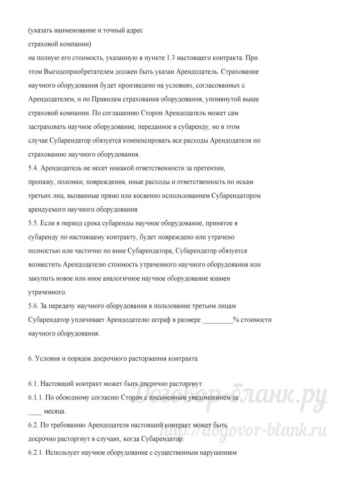 Примерная форма контракта на субаренду научного оборудования между иностранной фирмой и российским юридическим лицом. Лист 6