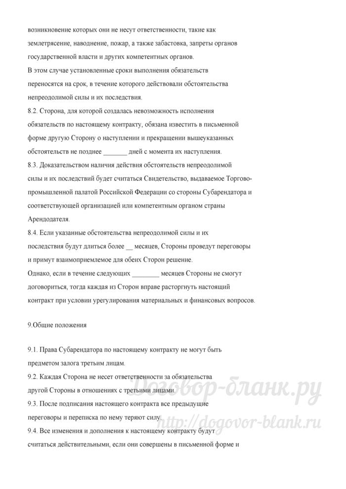 Примерная форма контракта на субаренду научного оборудования между иностранной фирмой и российским юридическим лицом. Лист 9