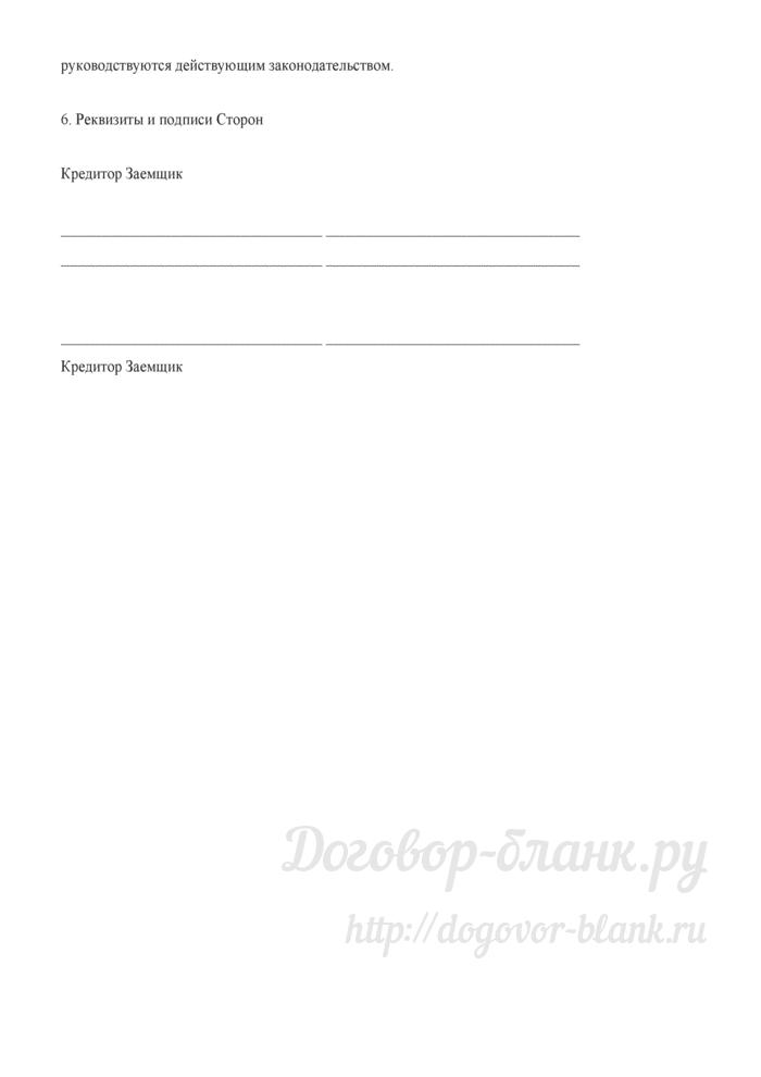 Примерная форма кредитного договора. Лист 4