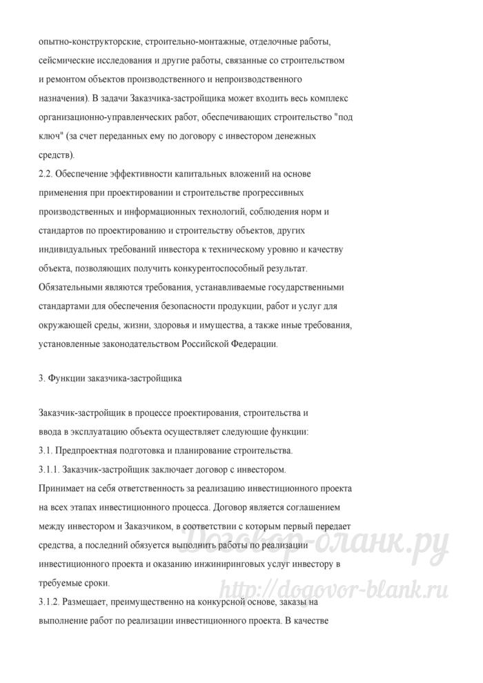 Примерная форма положения о заказчике-застройщике. Лист 2