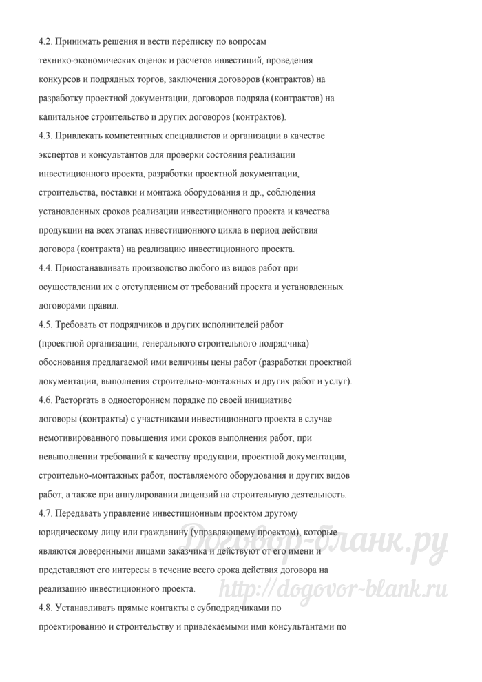 Примерная форма положения о заказчике-застройщике. Лист 12