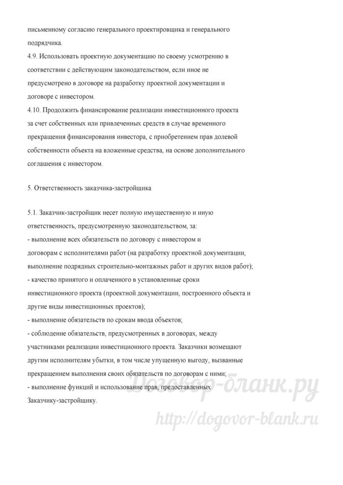 Примерная форма положения о заказчике-застройщике. Лист 13