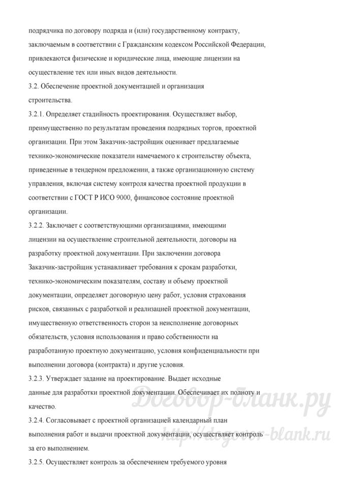 Примерная форма положения о заказчике-застройщике. Лист 3